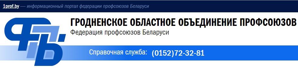 Image result for Гродненское областное объединение профсоюзов лого